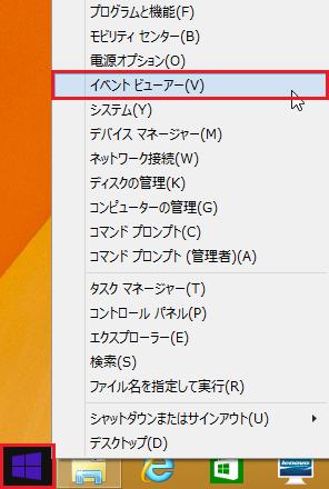 Windows8/8.1 コマンドプロンプトのchkdsk(チェックディスク)のログの確認方法1