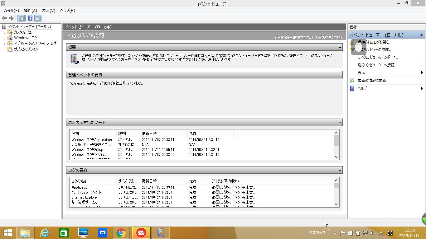 Windows8/8.1 コマンドプロンプトのchkdsk(チェックディスク)のログの確認方法2