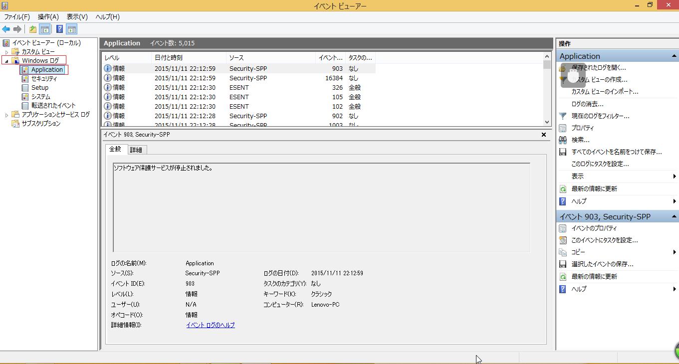 Windows8/8.1 コマンドプロンプトのchkdsk(チェックディスク)のログの確認方法3