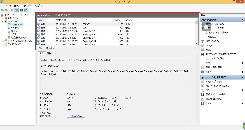 Windows8/8.1 コマンドプロンプトのchkdsk(チェックディスク)のログの確認方法4