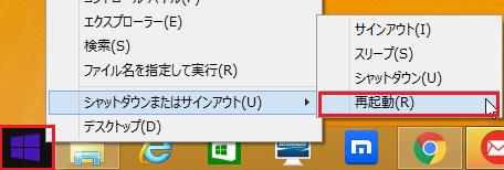 Windows8/8.1 コマンドプロンプトからのchkdsk(チェックディスク)に使い方の案内7