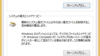 Windows8/8.1 システムファイルのクリーンアップのやり方の手順