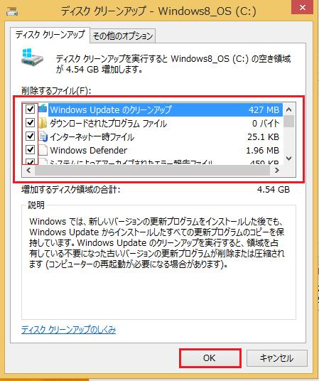 Windows8 システムファイルのクリーンアップのやり方の手順10