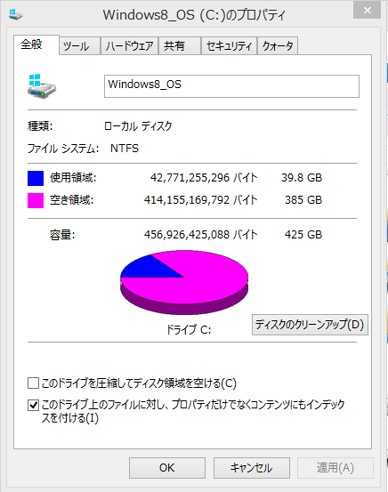 Windows8 システムファイルのクリーンアップのやり方の手順13
