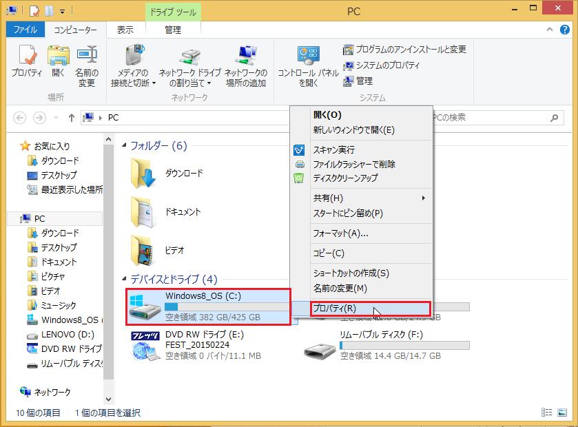 Windows8 システムファイルのクリーンアップのやり方の手順5