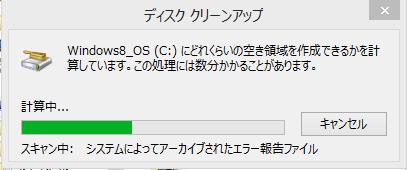Windows8 システムファイルのクリーンアップのやり方の手順7