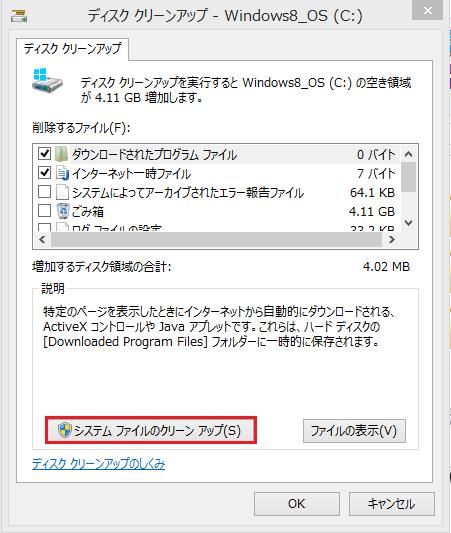 Windows8 システムファイルのクリーンアップのやり方の手順8