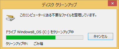 Windows8/8.1 ディスククリーンアップのやり方の手順10