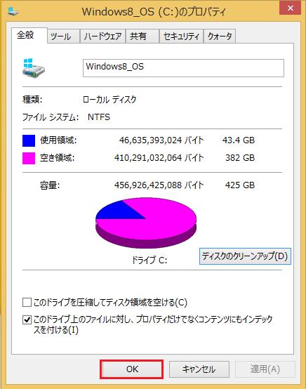 Windows8/8.1 ディスククリーンアップのやり方の手順11