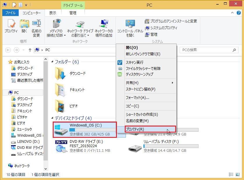 Windows8/8.1 ディスククリーンアップのやり方の手順5