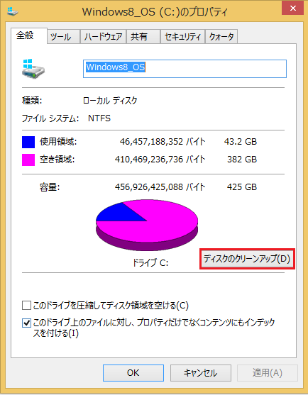 Windows8/8.1 ディスククリーンアップのやり方の手順6