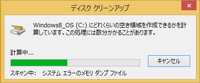 Windows8/8.1 ディスククリーンアップのやり方の手順7