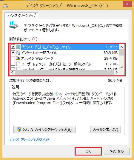 Windows8 ディスククリーンアップのやり方の手順8
