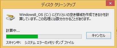 Windows8/8.1 最新のシステム復元ファイル以外の古い復元ファイルを削除する2