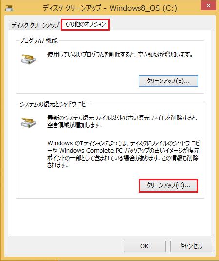 Windows8/8.1 最新のシステム復元ファイル以外の古い復元ファイルを削除する5