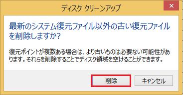 Windows8/8.1 最新のシステム復元ファイル以外の古い復元ファイルを削除する6