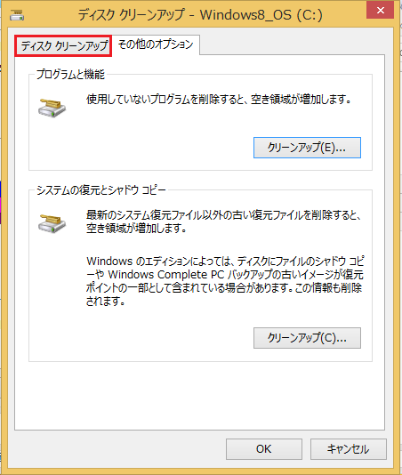 Windows8/8.1 最新のシステム復元ファイル以外の古い復元ファイルを削除する8