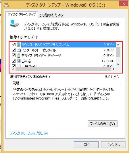 Windows8/8.1 最新のシステム復元ファイル以外の古い復元ファイルを削除する9