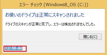 Windows8/8.1 プロパティツールからのchkdsk(チェックディスク)の使い方の案内9