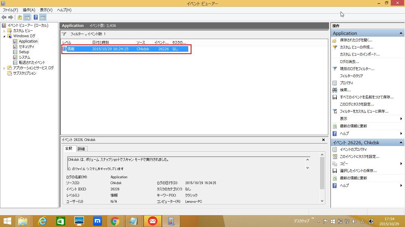 プロパティツールのchkdsk(チェックディスク)のログの確認方法1