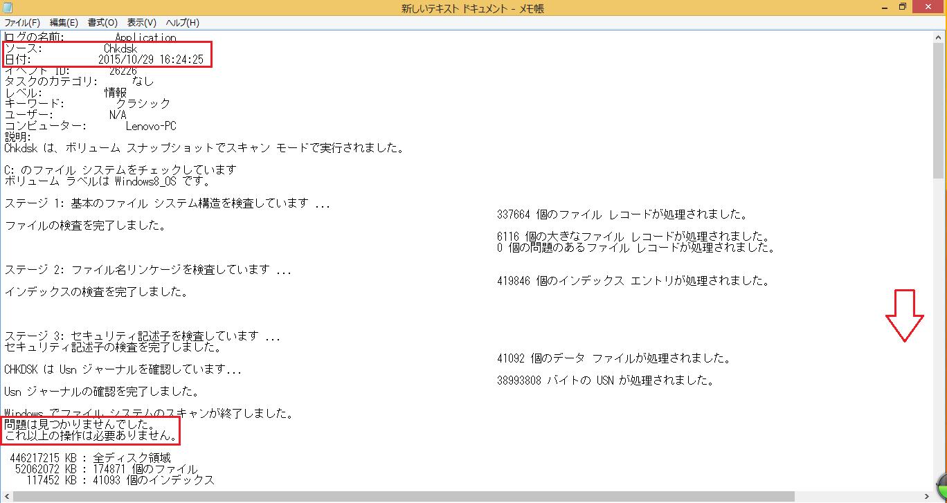 プロパティツールのchkdsk(チェックディスク)のログの確認方法3