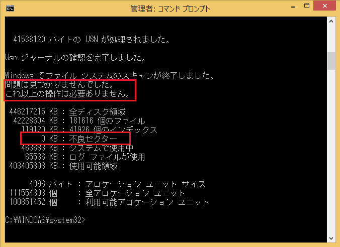Windows8/8/1 chkdsk(チェックディスク)の不良セクターの表示は見当たるが、Cleaning up~という項目が見当たらない