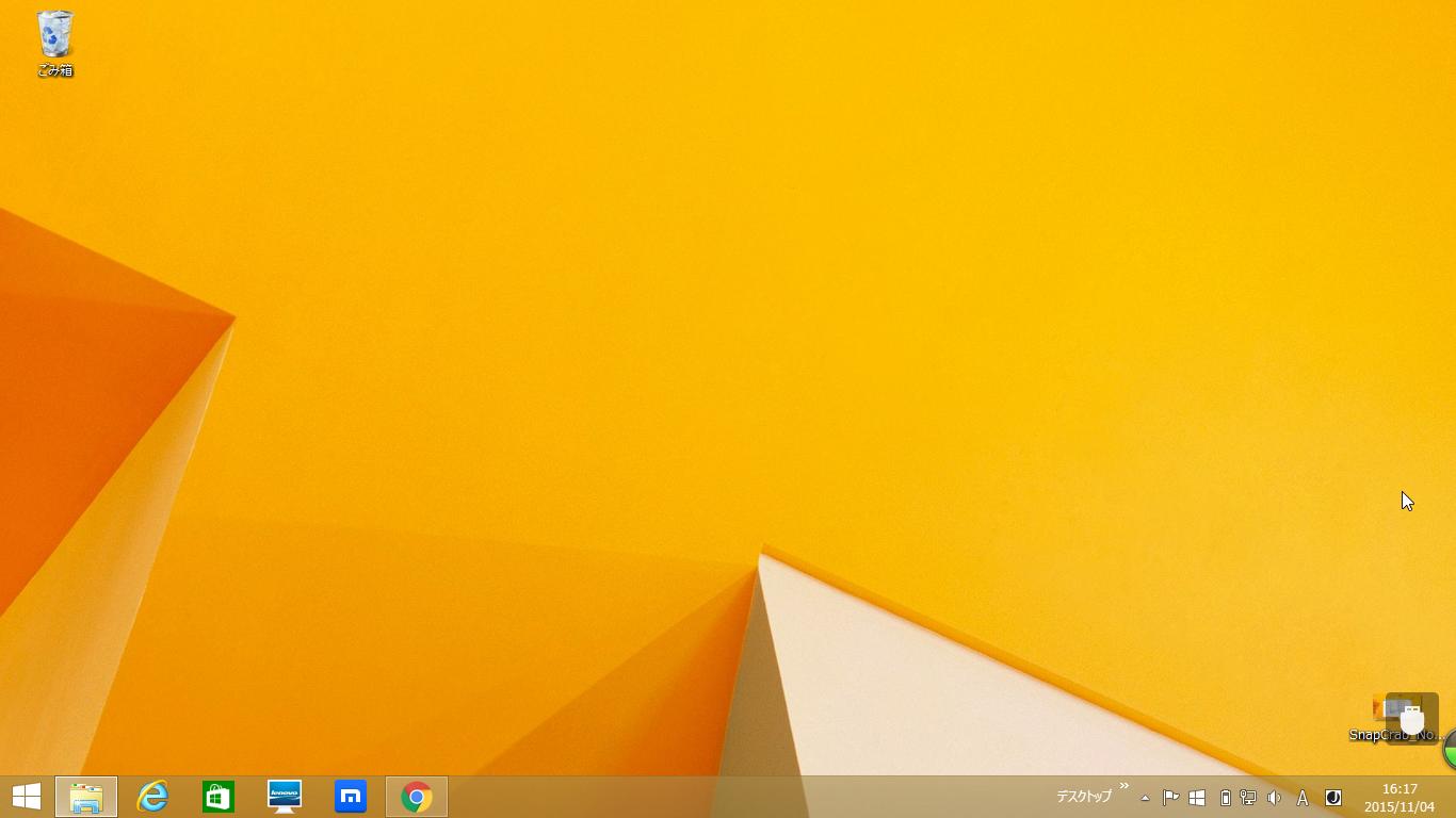 Windows8/8.1 chkdsk(チェックディスク)のオンラインの意味の説明