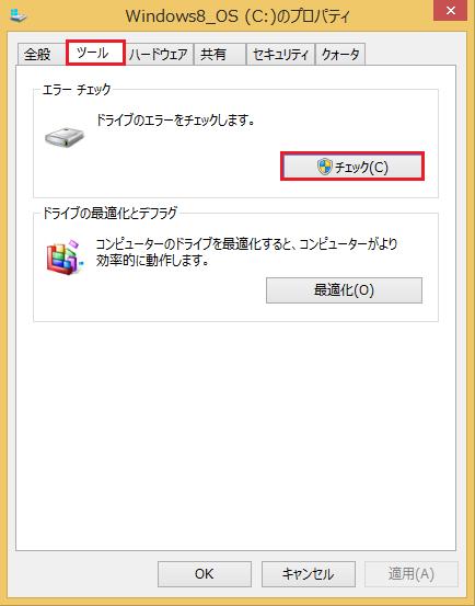 Windows8/8.1 プロパティツールからのchkdsk(チェックディスク)の使い方の案内6