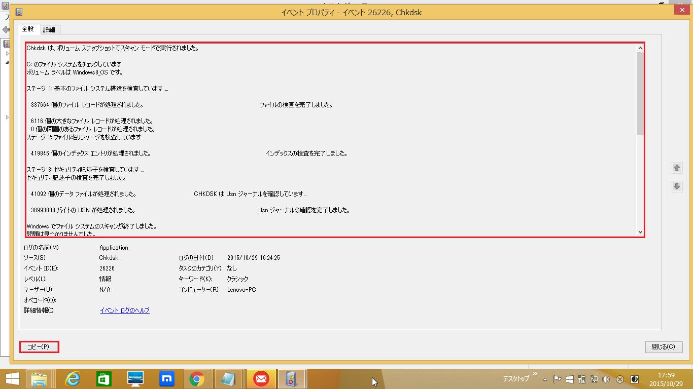 プロパティツールのchkdsk(チェックディスク)のログの確認方法2