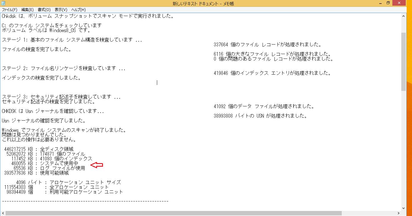 プロパティツールのchkdsk(チェックディスク)のログの確認方法4