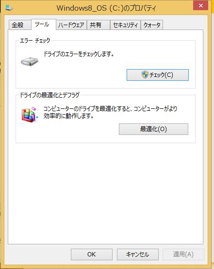 Windows8/8/1 chkdsk(チェックディスク)のプロパティツールの意味の説明