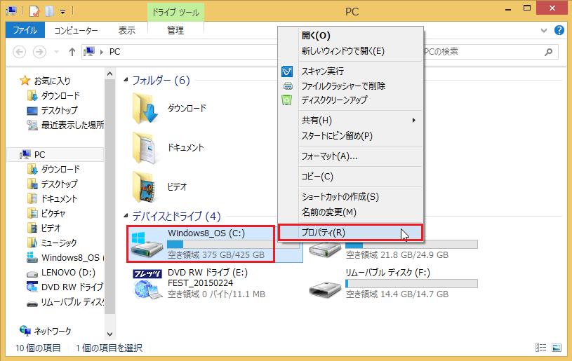 Windows8/8.1 プロパティツールからのchkdsk(チェックディスク)の使い方の案内5