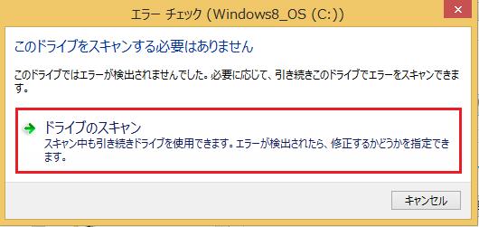 Windows8/8.1 プロパティツールからのchkdsk(チェックディスク)の使い方の案内7