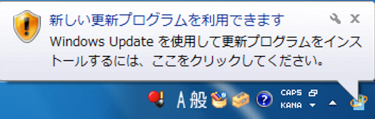 タスクバーに更新プログラムが表示される