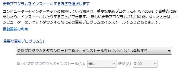更新プログラムをダウンロードするか、インストールを行うかどうかは選択するにチェックが入った画像