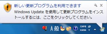 Windows7 Windows Updateの案内その6 右下にある通知領域に新しいプログラムを利用できますという画面が出てくる