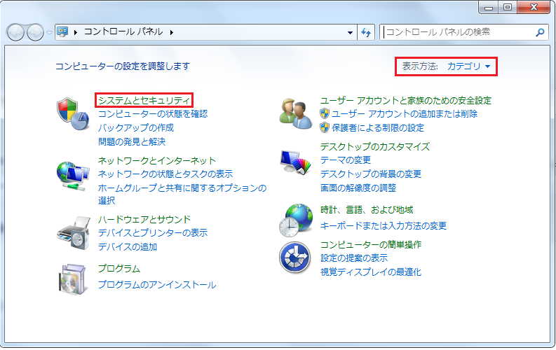 Windows7 Windows Updateの案内その2 システムとセキュリティを左クリック