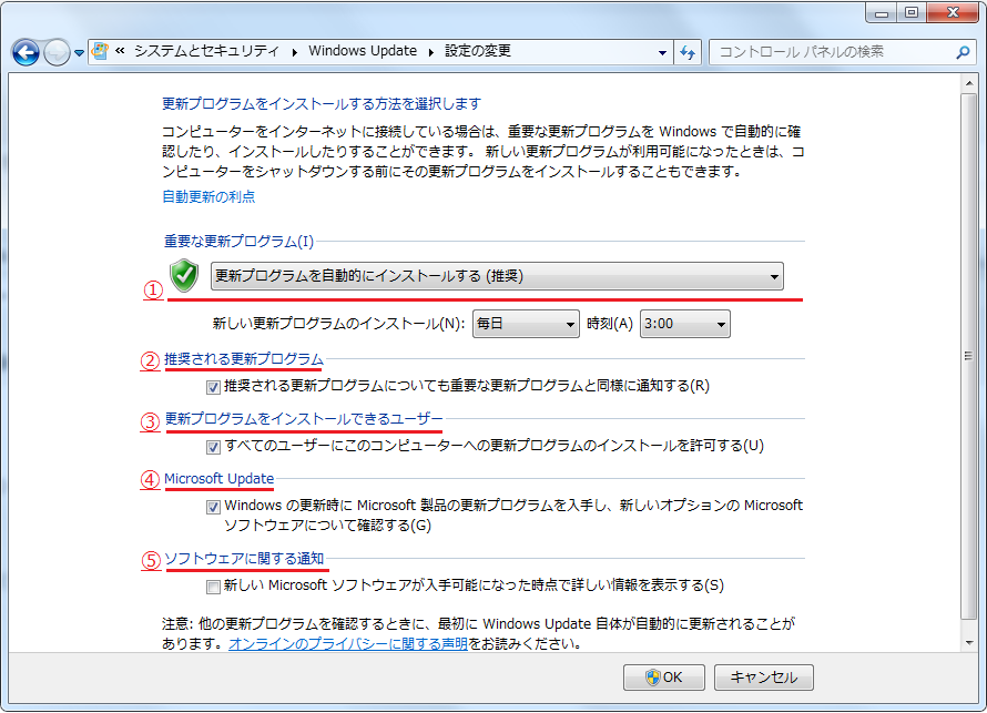Windows7 Windows Updateの案内その4 設定の変更の5項目の説明