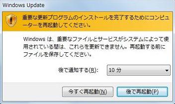 Windows7 Windows Updateの案内その5 更新プログラムを自動的にインストールする(推奨)を選択した場合、右下の通知領域に再起動するかどうかのウインドウが出てくる