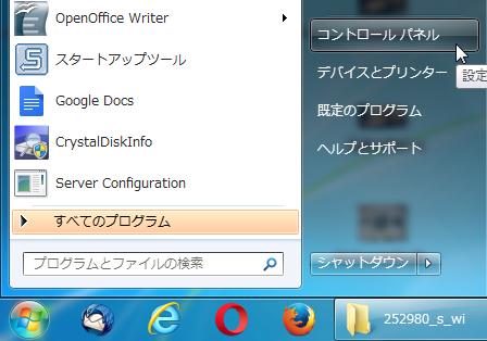 Windows7 Windows Updateの案内その1 スタートボタンからコントロールパネルを左クリック