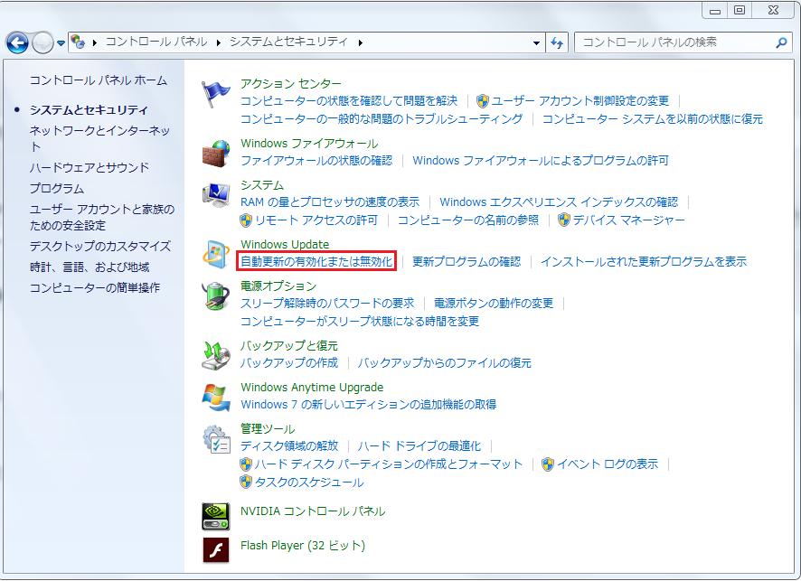 Windows7 Windows Updateの案内その3 自動更新の有効化または無効化を左クリック