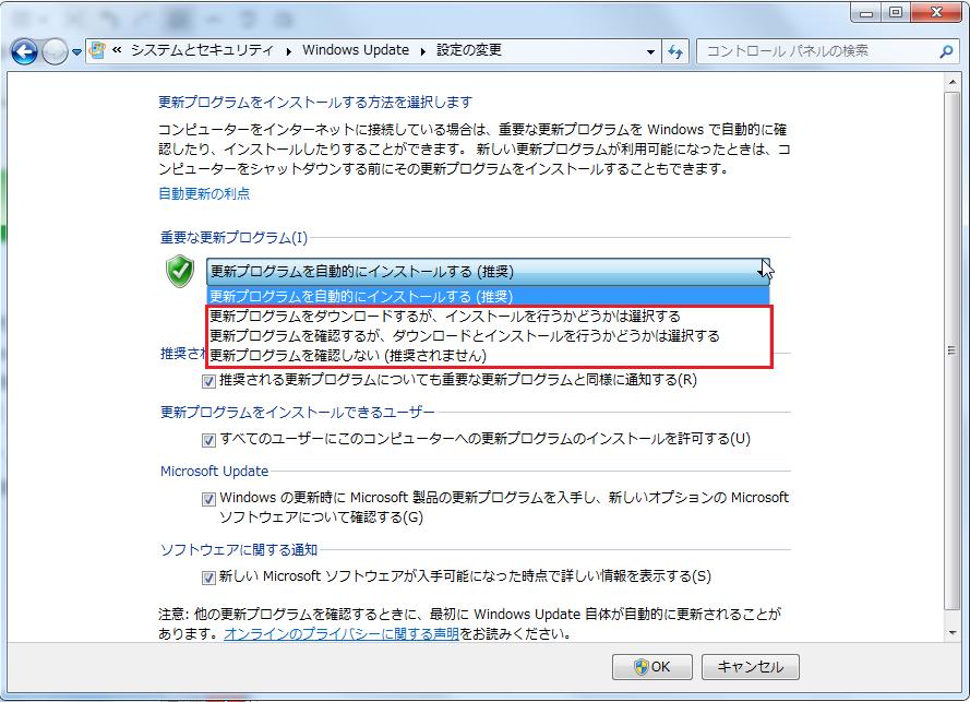 Windows7 Windows Updateの案内その7 自動更新したくない場合は、更新プログラムを自動的にインストールする(推奨)を選択する
