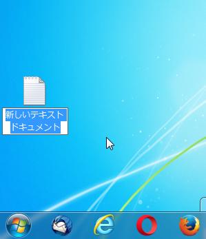 新しいテキストドキュメントというファイルがデスクトップ上に作成される
