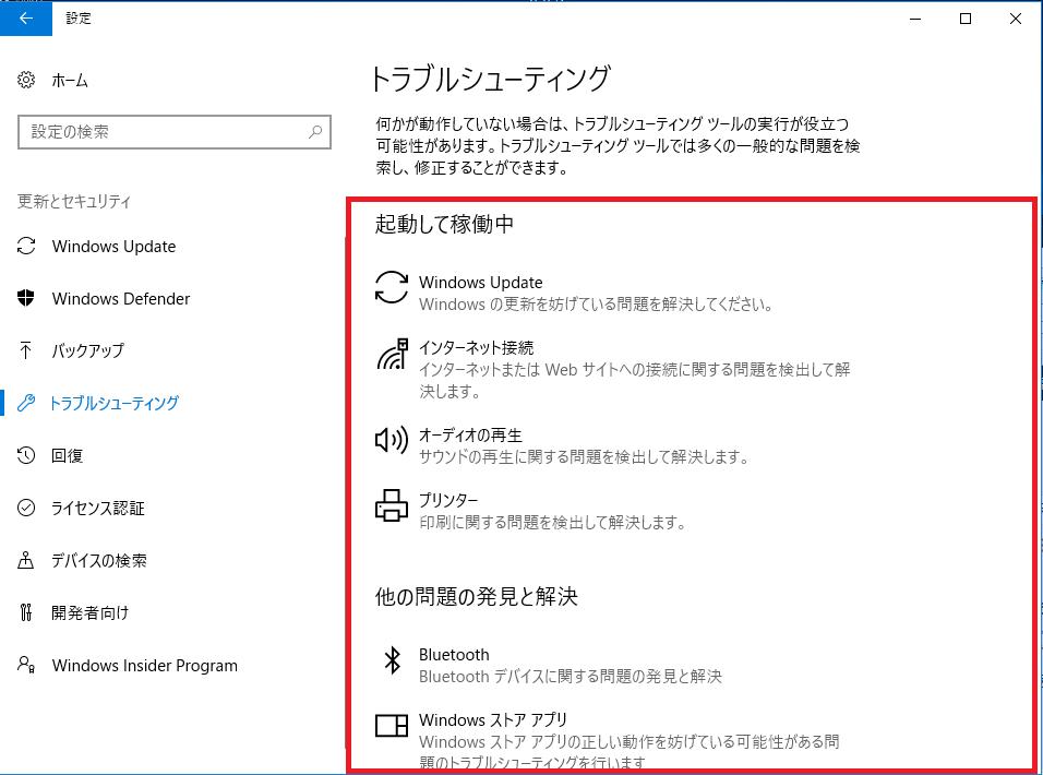 Windows10 トラブルシューティングツールの画面