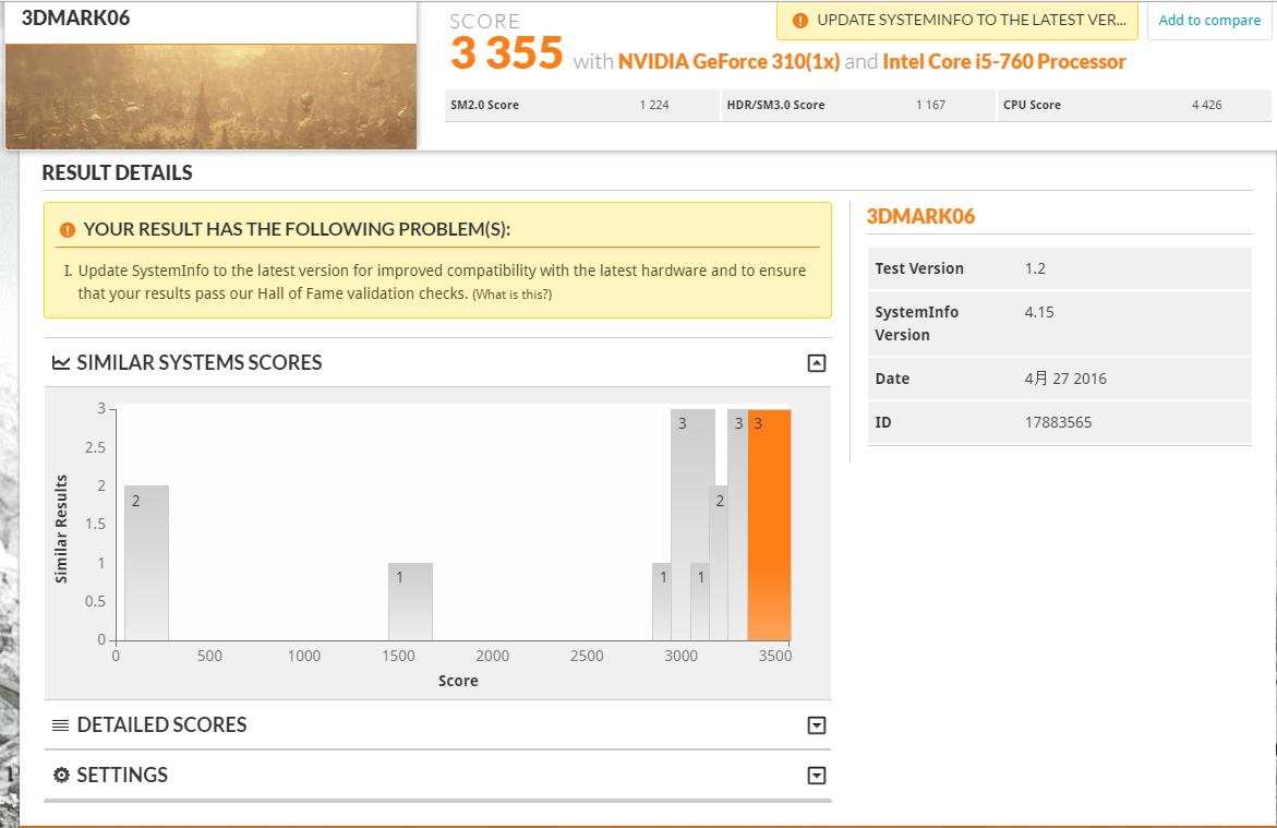 デザインを優先にするの3DMark06の検証結果の画面