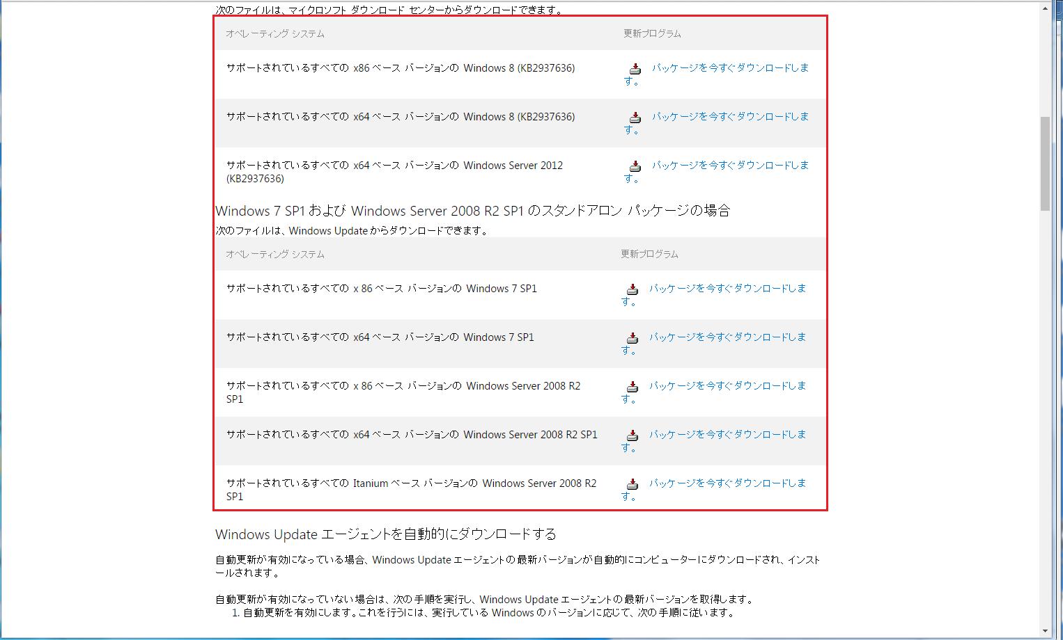 下に行くとWindows Updateの最新のエージェントの項目が出てくるので自分のOSやビット数を確認してダウンロードする