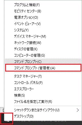 Windows10 コマンドプロンプトの開き方 左下にあるスタートメニューを右クリックしコマンドプロンプト管理者を左クリック