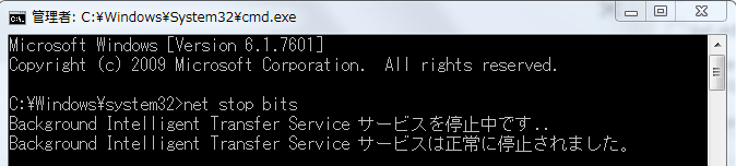 net stop bitsをコマンドプロンプトに打ち込む
