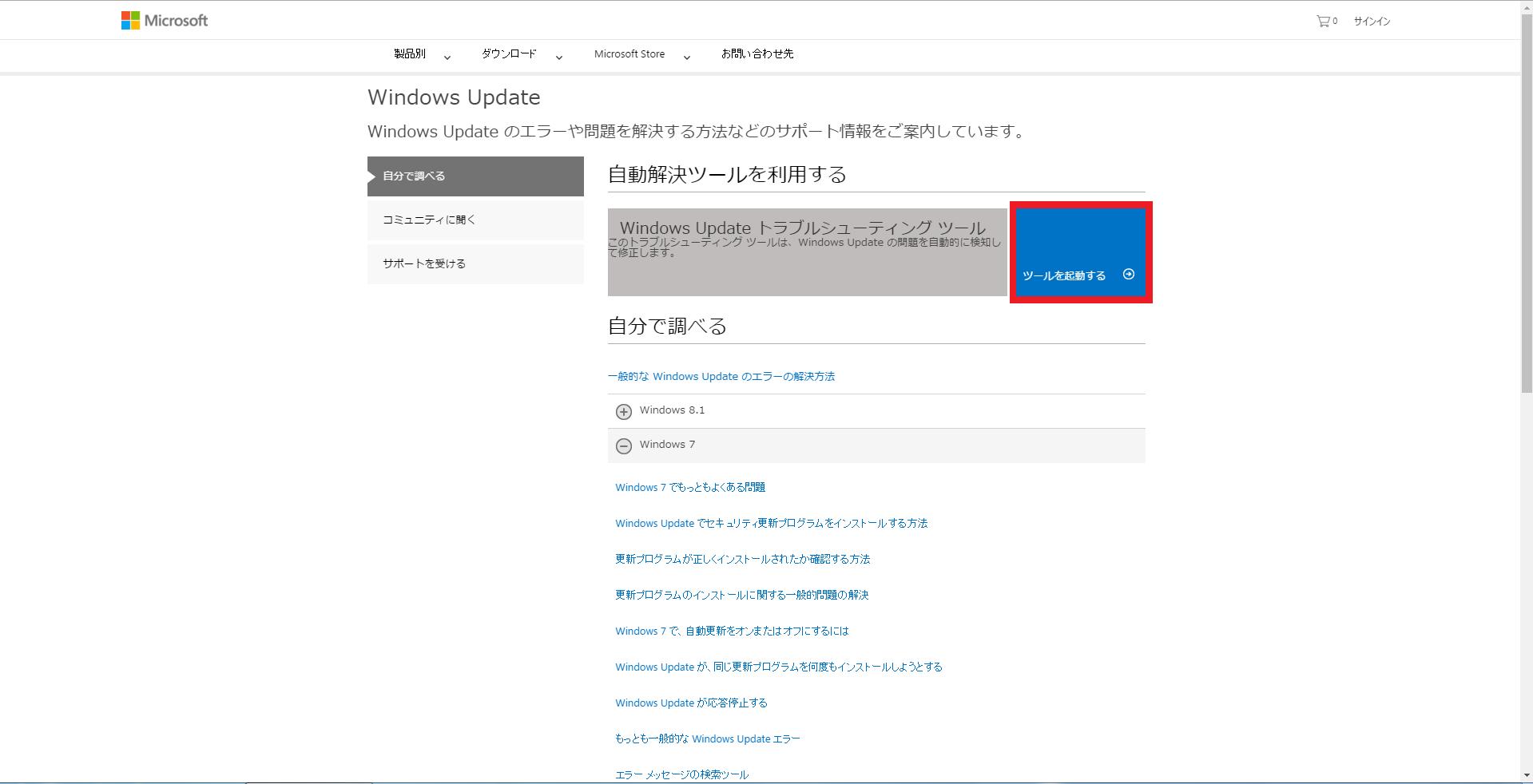 Windows7 トラブルシューティングツールを手動で行う方法1 青色のツールを起動するを左クリック