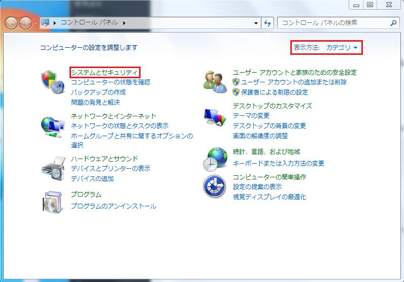 Windows7 トラブルシューティングツールを手動で行う方法10 右上の表示方法がカテゴリになっている事を確認しシステムとセキュリティを左クリック